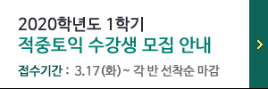 2020-1학기 적중토익 수강생 모집 안내