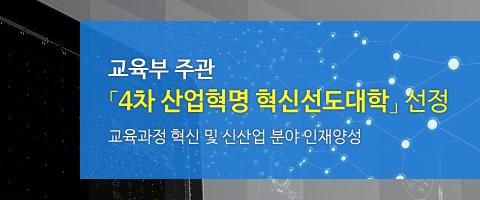 교육부 주관 4차 산업혁명 혁신선도대학 선정, 교육과정 혁신 및 신산업 분야 인재양성