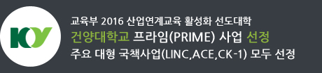 교육부 2016 산업연계교육 활성화 선도대학 프라임(PRIME) 사업 선정