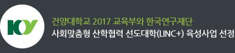 2017 교육부와 한국연구재단 사회맞춤형 산학협력 선도대학(LINC+) 육성사업 선정