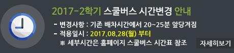 2017-2학기 스쿨버스 시간변경 안내