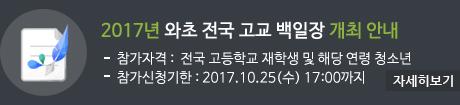 2017년 와초 전국 고교 백일장 개최 안내