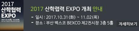 2017 산학렵력 EXPO 개최 안내