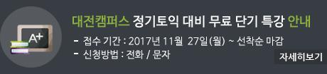 대전캠퍼스 정기토익 대비 무료 단기 특강 안내