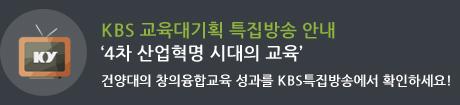 KBS 교육대기획 특집방송 안내