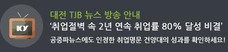대전 TJB 뉴스 방송 안내