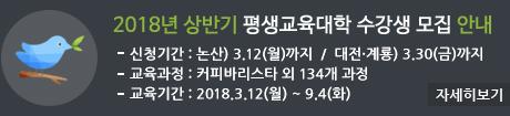 2018년 상반기 평생교육대학 수강생 모집 안내