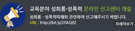 교육분야 성희롱·성폭력 온라인 신고센터 개설 안내