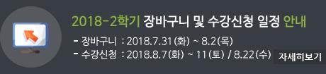 2018-2학기 수강신청 일정 안내