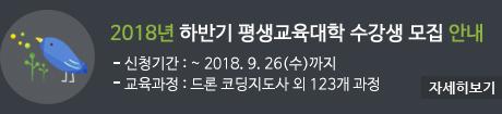 2018년 하반기 평생교육대학 수강생 모집 안내