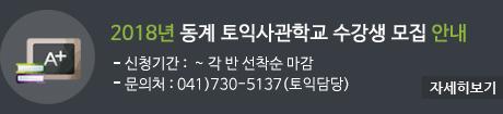 2018학년도 동계 토익사관학교 수강생 모집