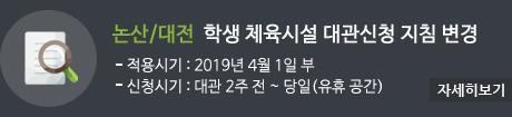 논산/대전캠퍼스 학생 체육시설 대관신청 지침 변경
