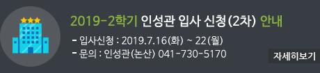 2019-2학기 인성관 입사 신청(2차) 안내