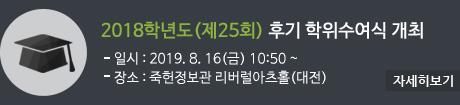 2018학년도(제25회) 후기 학위수여식 개최