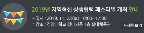 2019년 지역혁신 상생협력 페스티벌 개최 안내