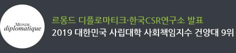 르몽드 디플로마티크‧한국CSR연구소 발표 2019 대한민국 사립대학 사회책임지수 건양대 9위