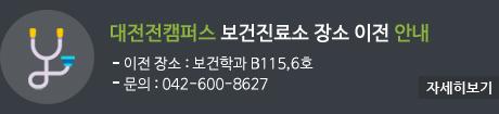 대전전캠퍼스 보건진료소 장소 이전 안내