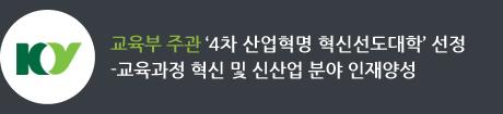 교육부 주관 4차 산업혁명 혁신선도대학 선정